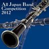 全日本吹奏楽コンクール2012 Vol.6 高等学校編1