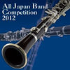 全日本吹奏楽コンクール2012 Vol.8 高等学校編3