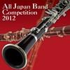 全日本吹奏楽コンクール2012 Vol.11 大学・職場・一般編1