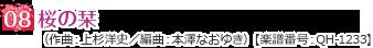 8.桜の栞