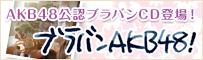 ブラバンAKB48! AKB48公認ブラバンCD登場!