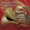 日本吹奏楽コンクール2013 Vol.17 大学・職場・一般編Ⅶ