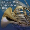 全日本吹奏楽コンクール2013 Vol.7 高等学校編Ⅱ
