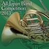全日本吹奏楽コンクール2013 Vol.4 中学校編Ⅳ