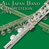 全日本吹奏楽コンクール2014 Vol.4 中学校編Ⅳ』
