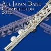 全日本吹奏楽コンクール2014 Vol.9 高等学校編Ⅳ