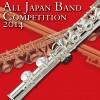 全日本吹奏楽コンクール2014 Vol.14 大学・職場・一般編Ⅳ