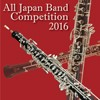 全日本吹奏楽コンクール2016 大学・職場・一般編〈Vol.11〉