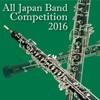 全日本吹奏楽コンクール2016 中学校編〈Vol.1〉