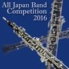 全日本吹奏楽コンクール2016 高等学校編〈Vol.6〉