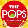 岩井直溥 NEW RECORDING collections No.1 THE POPS~心に沁みる日本の名曲編~