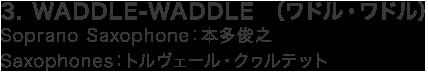 WADDLE-WADDLE (ワドル・ワドル)